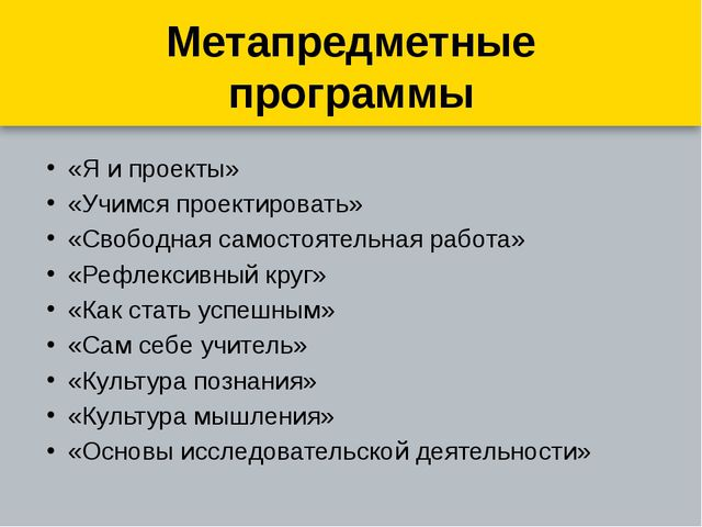 Метапредметные программы «Я и проекты» «Учимся проектировать» «Свободная с...