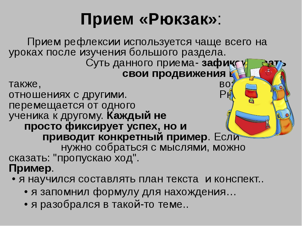 Прием «Рюкзак»: Прием рефлексии используется чаще всего на уроках после изуче...