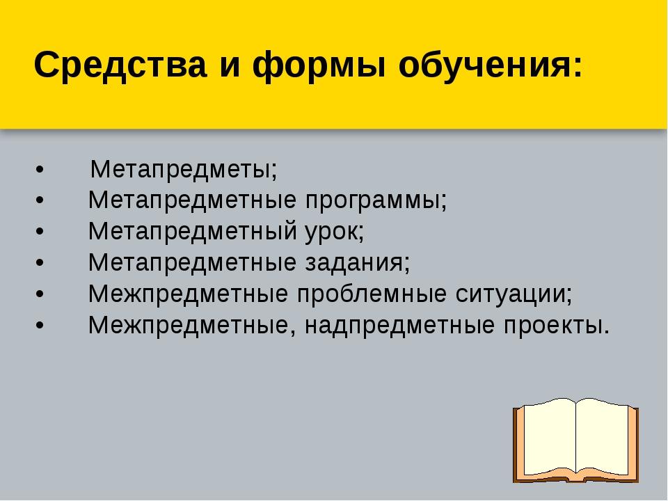 • Метапредметы; • Метапредметные программы; •Метапредметный...