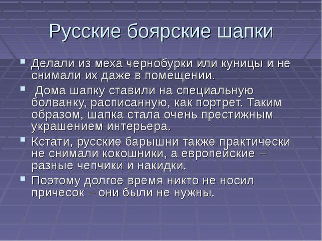 Русские боярские шапки Делали из меха чернобурки или куницы и не снимали их д...