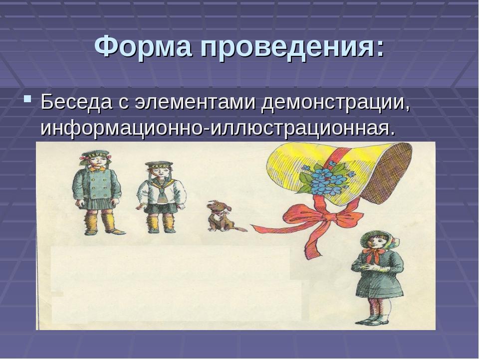 Форма проведения: Беседа с элементами демонстрации, информационно-иллюстрацио...
