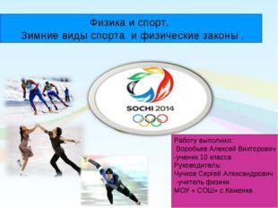 Физика и спорт. Зимние виды спорта и физические законы . Работу выполнил: Вор