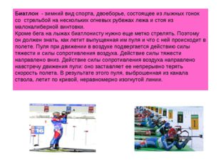 Биатлон - зимний вид спорта, двоеборье, состоящее из лыжных гонок со стрельбо