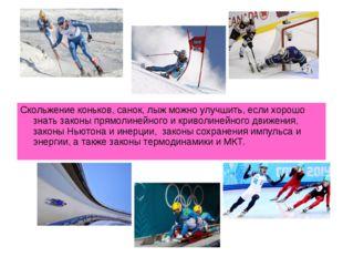 Скольжение коньков, санок, лыж можно улучшить, если хорошо знать законы прямо