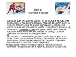 Законы Ньютона в хоккее Хоккеист бьет клюшкой по шайбе, и она скользит по ль