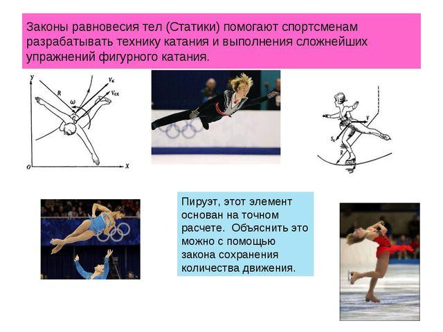 Законы равновесия тел (Статики) помогают спортсменам разрабатывать технику ка...