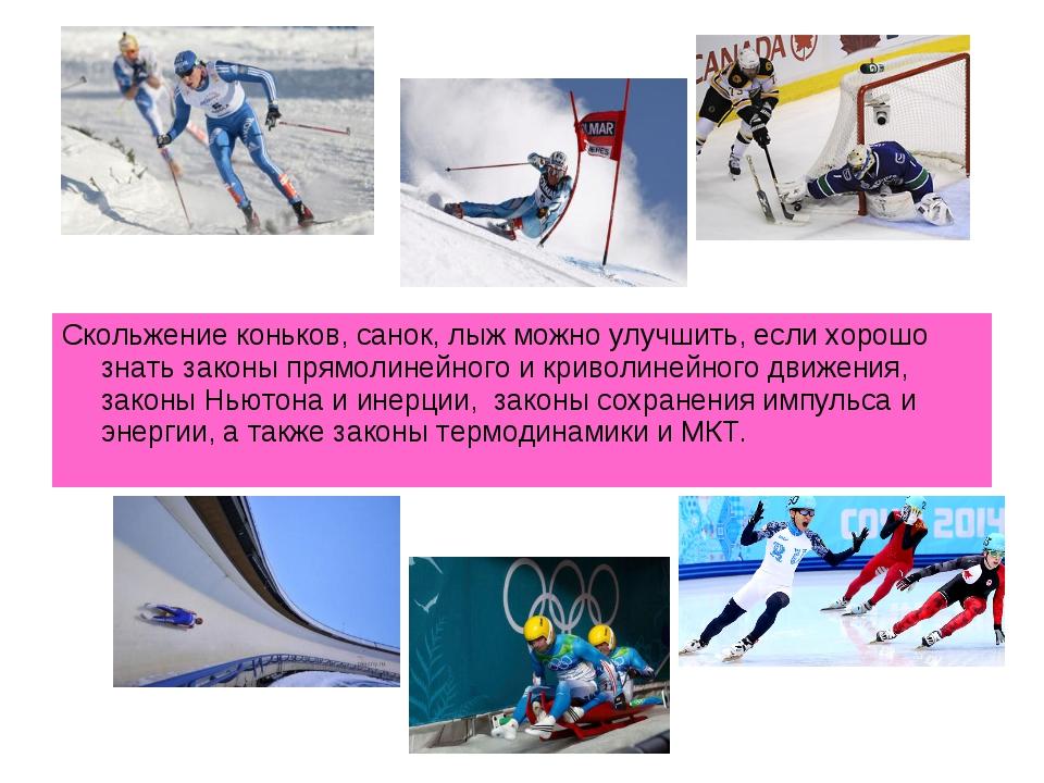Скольжение коньков, санок, лыж можно улучшить, если хорошо знать законы прямо...