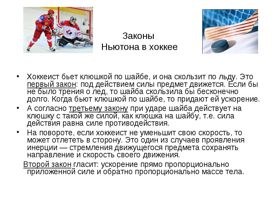 Законы Ньютона в хоккее Хоккеист бьет клюшкой по шайбе, и она скользит по ль...