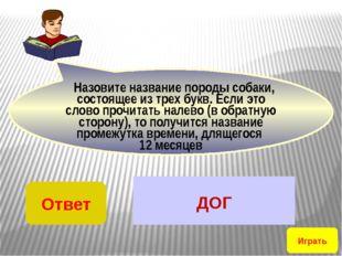 Ответ Тянется, а не резина, с клапанами, а не машина, песни поет, а не радио