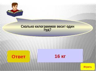 Портной имеет кусок в 16 метров от которого он ежедневно отрезает по 2 метра
