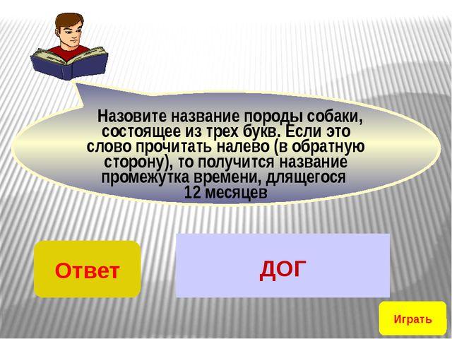 Ответ Тянется, а не резина, с клапанами, а не машина, песни поет, а не радио...