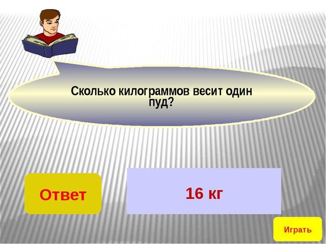 Портной имеет кусок в 16 метров от которого он ежедневно отрезает по 2 метра...