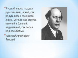 Русский народ создал русский язык, яркий, как радуга после весеннего ливня,