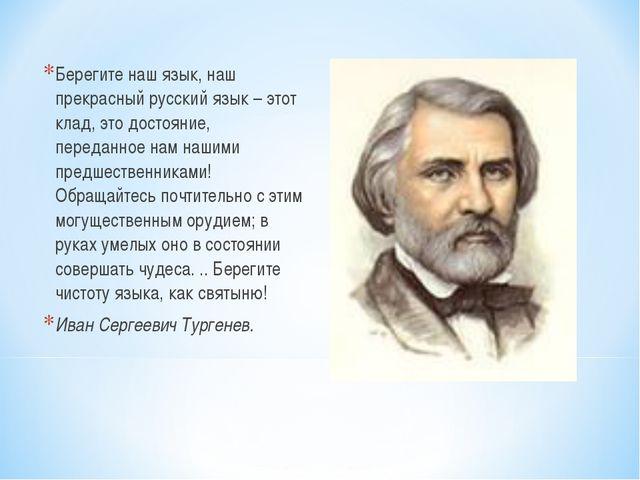Берегите наш язык, наш прекрасный русский язык – этот клад, это достояние, пе...