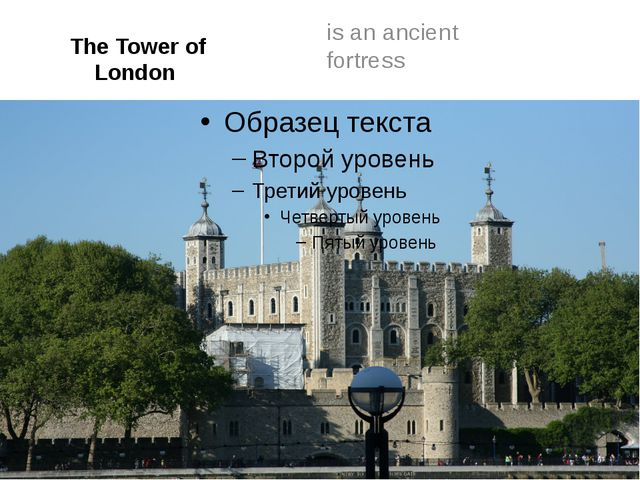 The Tower of London is an ancient fortress