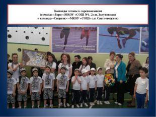 Команды готовы к соревнованиям (команда «Барс» (МКОУ «СОШ №1, 2 г.п. Залукоко