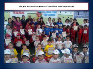 Все дети получили Свидетельства участников мини-спартакиады