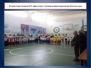 Ветеран спорта Ездаков В.И. приветствует участников мини-спартакиады (Зольска
