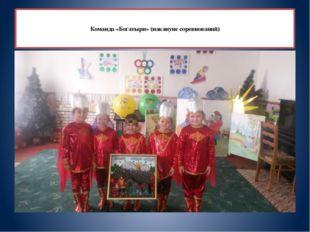 Команда «Богатыри» (накануне соревнований)