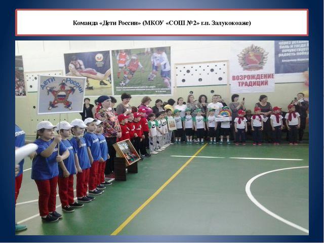 Команда «Дети России» (МКОУ «СОШ №2» г.п. Залукокоаже)