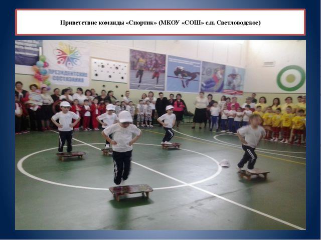 Приветствие команды «Спортик» (МКОУ «СОШ» с.п. Светловодское)