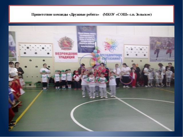 Приветствие команды «Дружные ребята» (МКОУ «СОШ» с.п. Зольское)