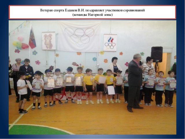 Ветеран спорта Ездаков В.И. поздравляет участников соревнований (команды Наго...