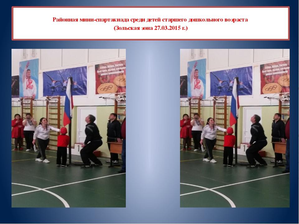Районная мини-спартакиада среди детей старшего дошкольного возраста (Зольска...