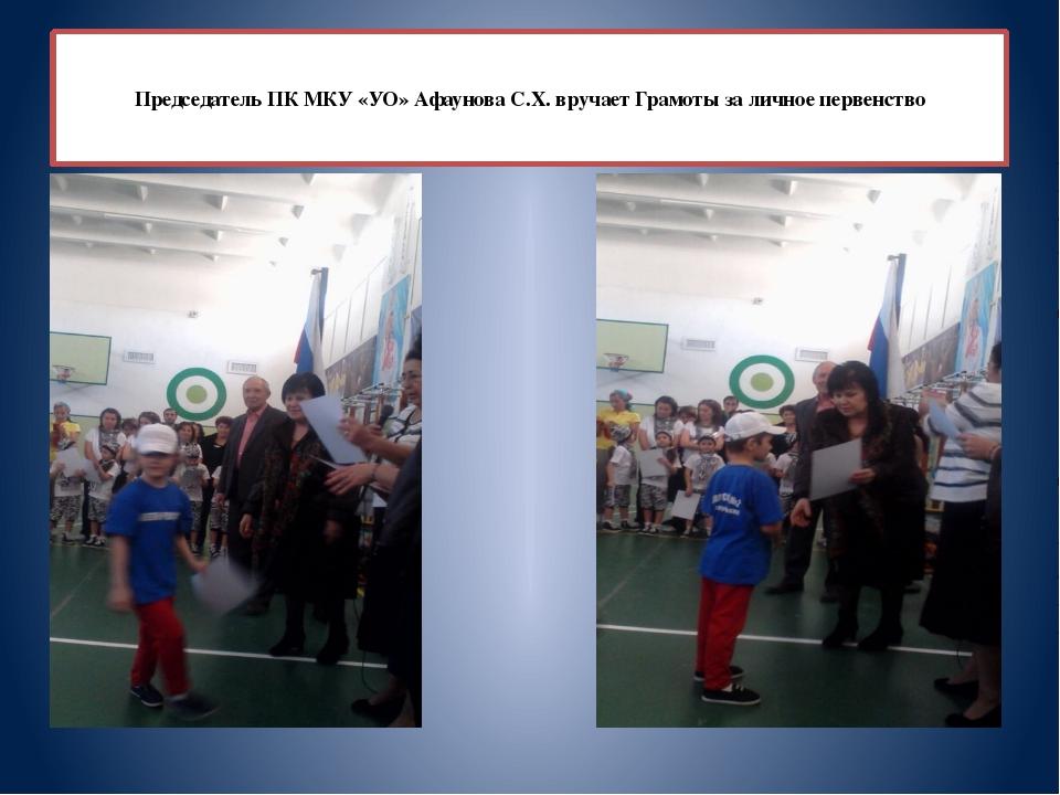 Председатель ПК МКУ «УО» Афаунова С.Х. вручает Грамоты за личное первенство