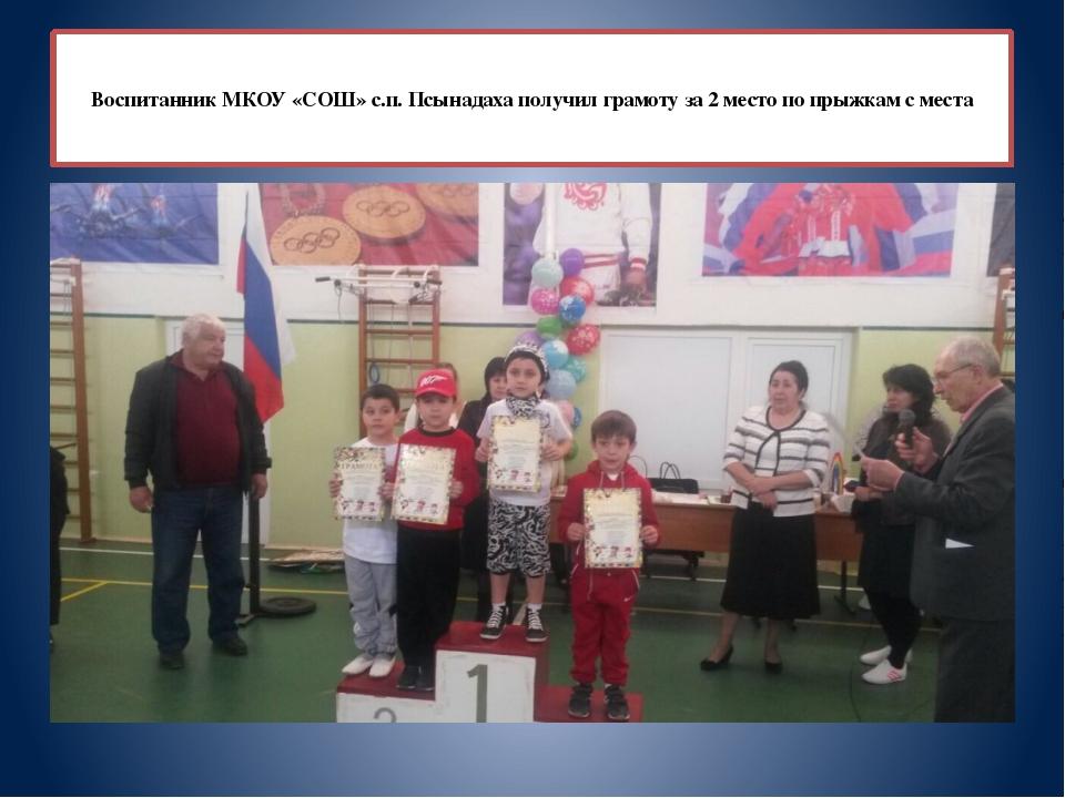 Воспитанник МКОУ «СОШ» с.п. Псынадаха получил грамоту за 2 место по прыжкам с...