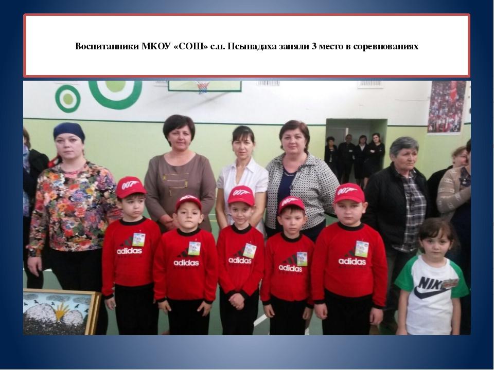 Воспитанники МКОУ «СОШ» с.п. Псынадаха заняли 3 место в соревнованиях