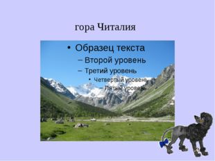 гора Читалия
