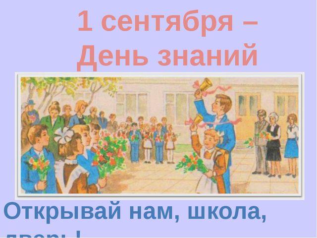 1 сентября – День знаний Открывай нам, школа, дверь!