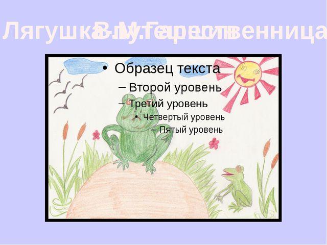 Лягушка-путешественница В.М.Гаршин