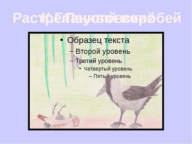 Растрёпанный воробей К.Г.Паустовский