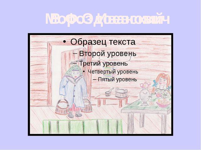 Мороз Иванович В.Ф.Одоевский