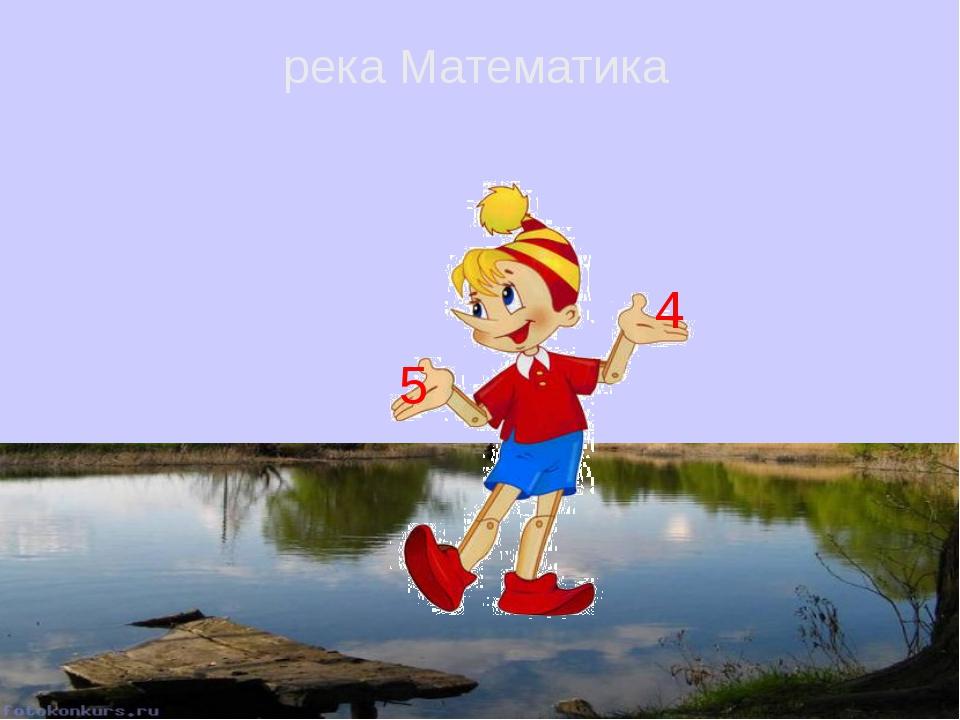 река Математика 5 4