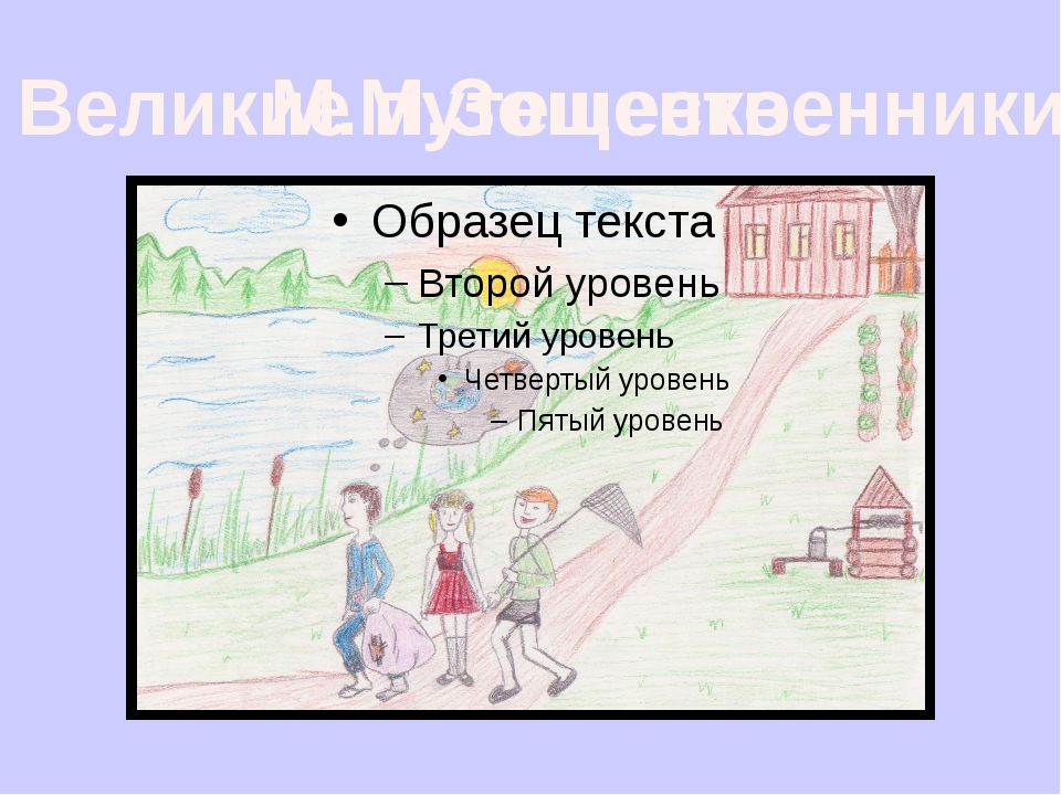 Великие путешественники М.М.Зощенко