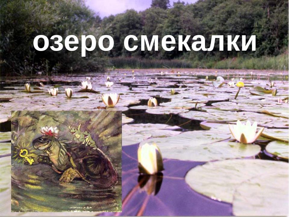 озеро смекалки