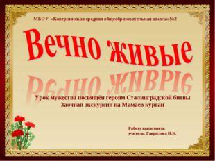 Урок мужества посвящён героям Сталинградской битвы Заочная экскурсия на Мамае
