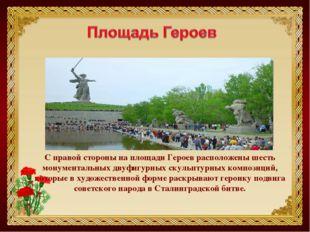 С правой стороны на площади Героев расположены шесть монументальных двуфигурн