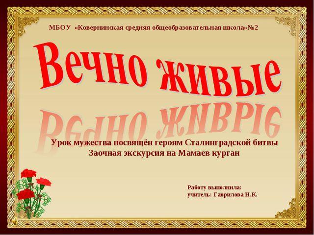 Урок мужества посвящён героям Сталинградской битвы Заочная экскурсия на Мамае...