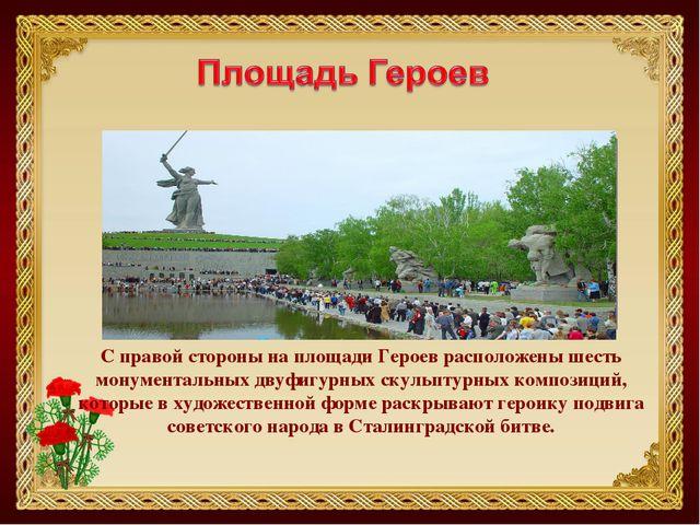 С правой стороны на площади Героев расположены шесть монументальных двуфигурн...