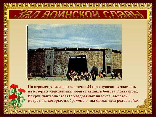 По периметру зала расположены 34 приспущенных знамени, на которых увековечены...