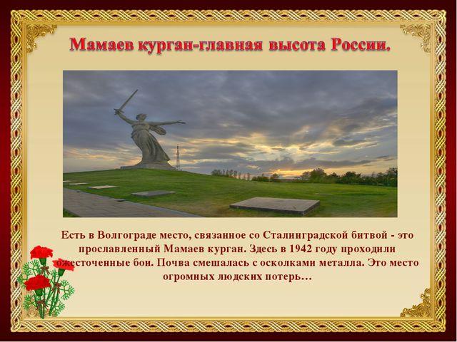 Есть в Волгограде место, связанное со Сталинградской битвой - это прославленн...