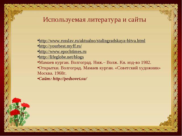 Используемая литература и сайты http://www.russlav.ru/aktualno/stalingradskay...