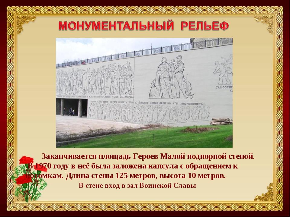 Заканчивается площадь Героев Малой подпорной стеной. В 1970 году в неё была з...