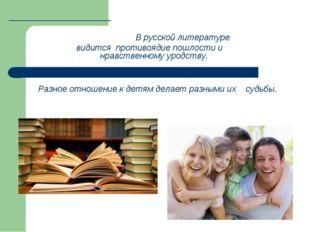 В русской литературе видится противоядие пошлости и нравственному уродству.