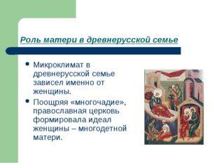 Роль матери в древнерусской семье Микроклимат в древнерусской семье зависел и