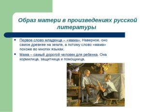 Образ матери в произведениях русской литературы Первое слово младенца – «мама